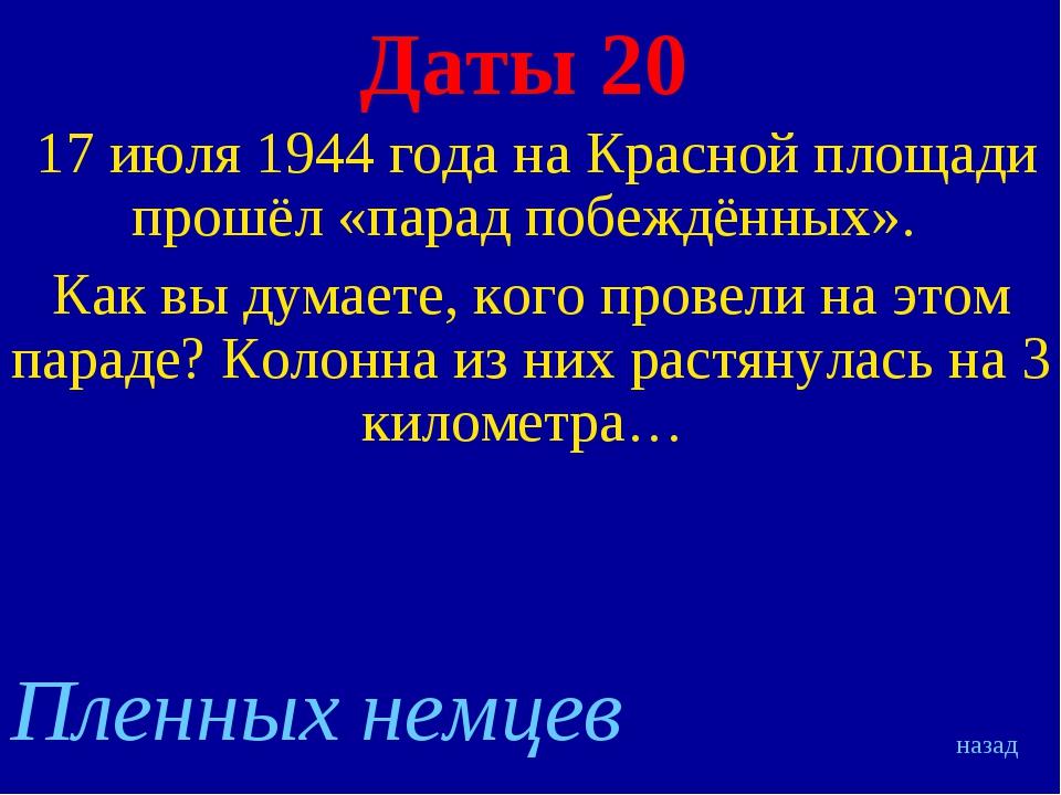 Даты 20 17 июля 1944 года на Красной площади прошёл «парад побеждённых». Как...