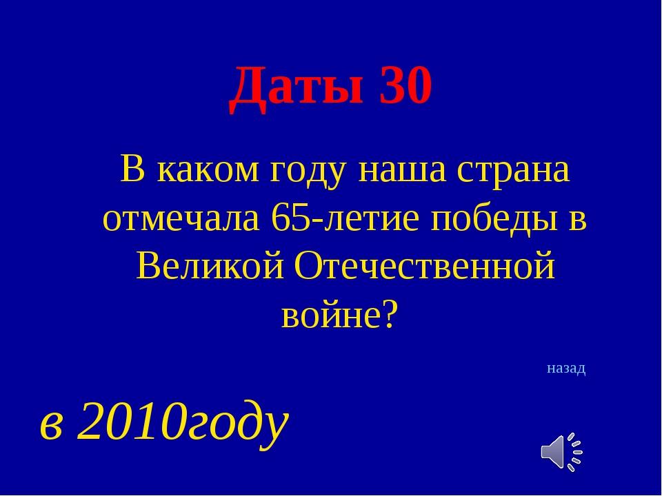 Даты 30 В каком году наша страна отмечала 65-летие победы в Великой Отечестве...
