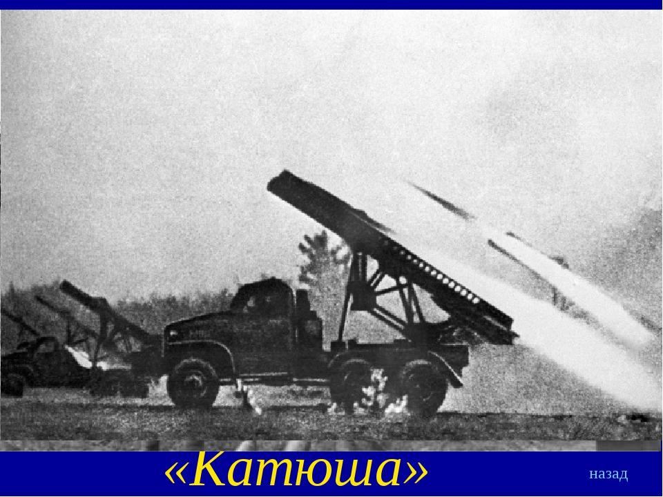 Вооружение 10 Это реактивное артиллерийское орудие называли женским именем «К...