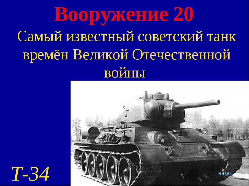 Вооружение 20 Самый известный советский танк времён Великой Отечественной вой...