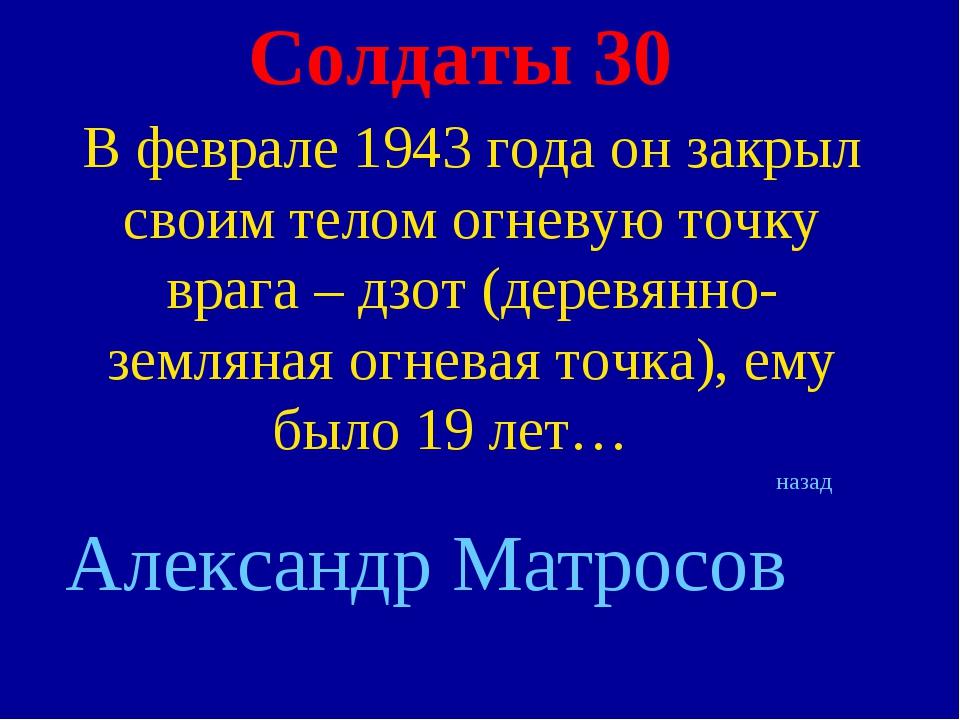 Солдаты 30 В феврале 1943 года он закрыл своим телом огневую точку врага – дз...