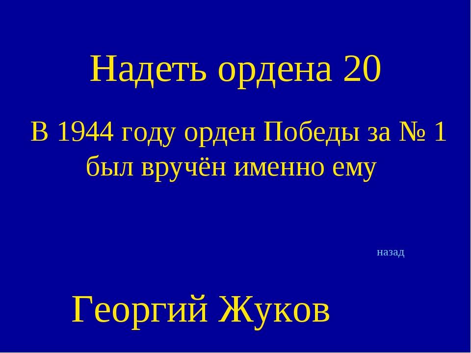 Надеть ордена 20 В 1944 году орден Победы за № 1 был вручён именно ему назад...