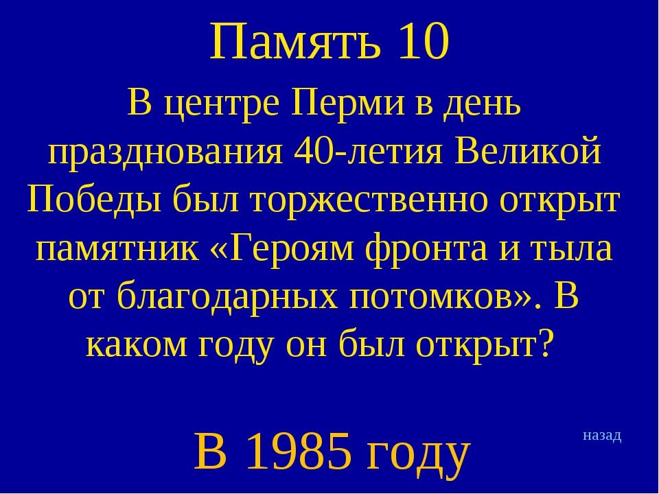 Память 10 В центре Перми в день празднования 40-летия Великой Победы был торж...