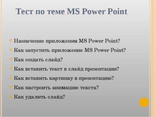 Тест по теме MS Power Point Назначение приложения MS Power Point? Как запусти