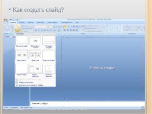 Как создать слайд?