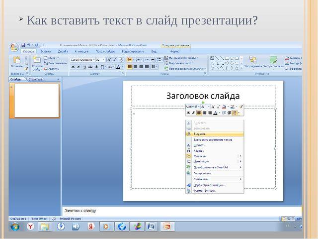 Как вставить текст в слайд презентации?