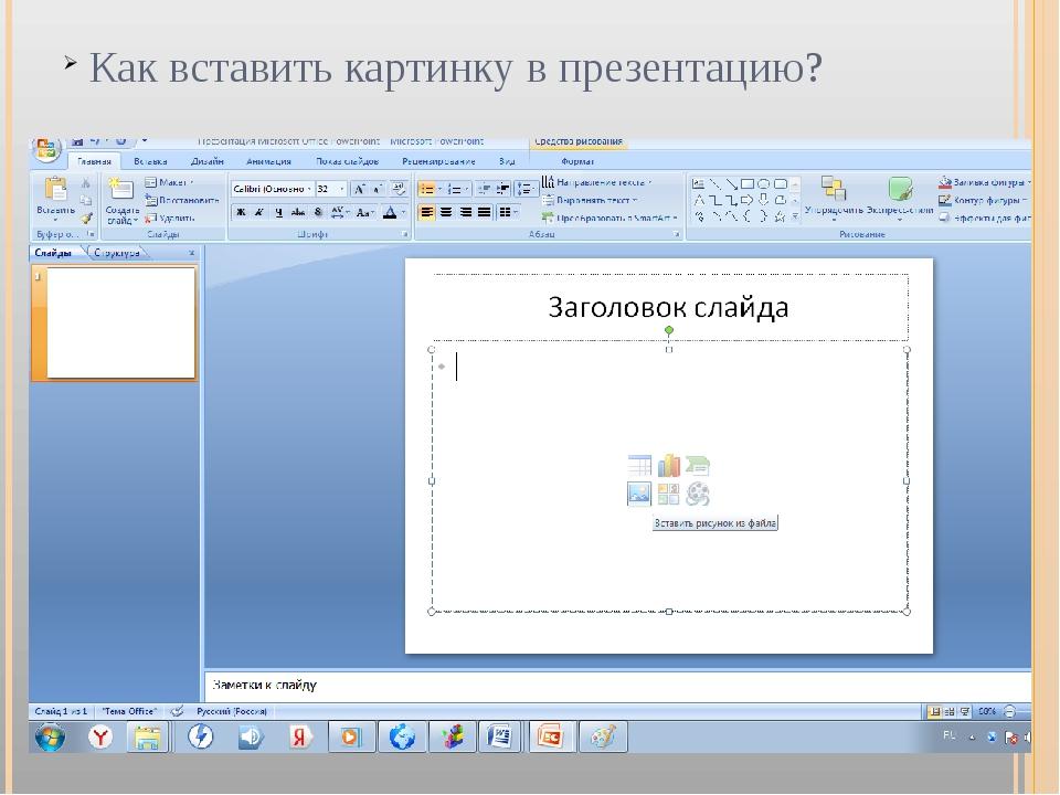 Как вставить картинку в презентацию?