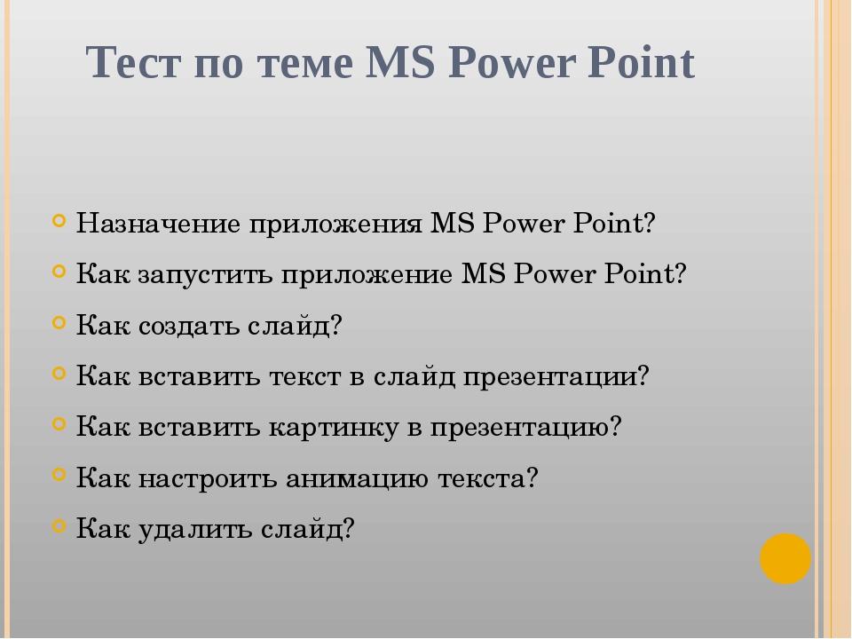 Тест по теме MS Power Point Назначение приложения MS Power Point? Как запусти...