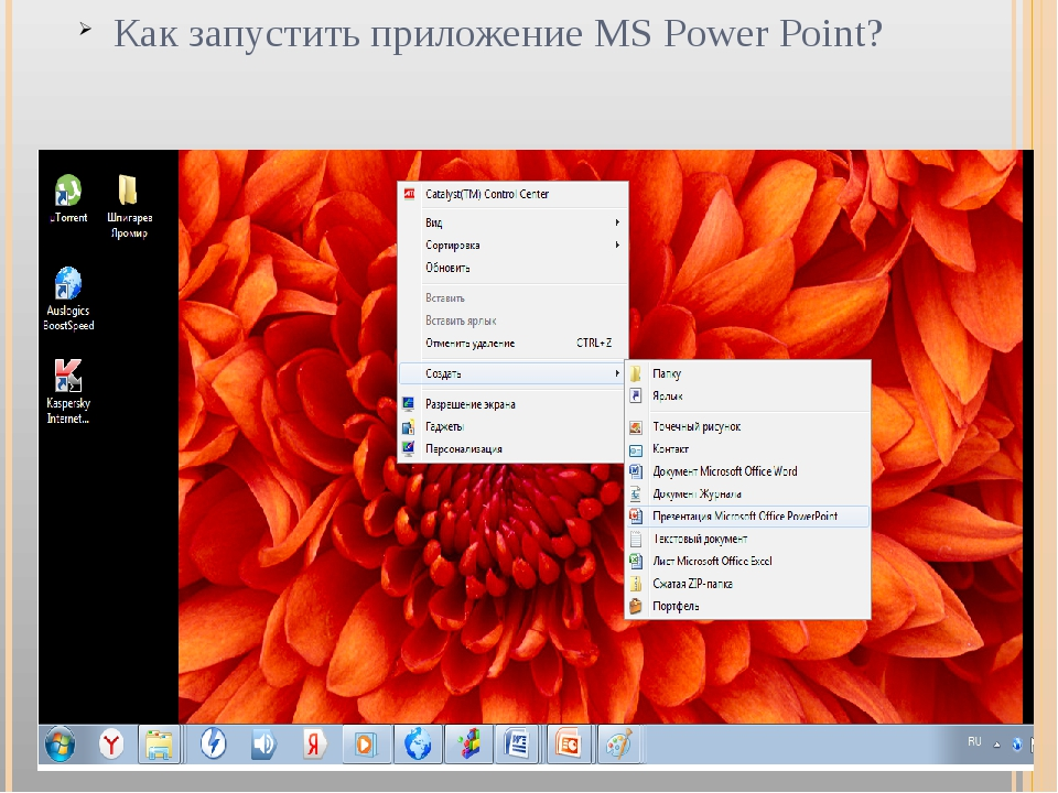 Как запустить приложение MS Power Point?