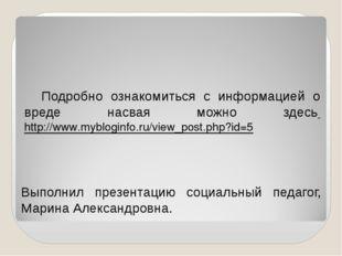 Подробно ознакомиться с информацией о вреде насвая можно здесь http://www.my