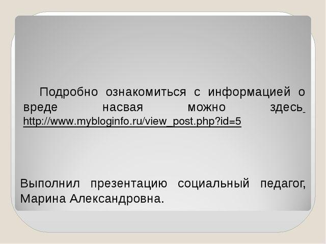 Подробно ознакомиться с информацией о вреде насвая можно здесь http://www.my...