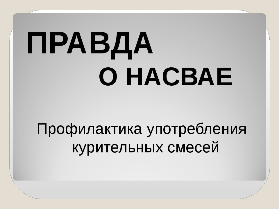 Курительные смеси последствия для зубов koks Сайт Нижний Новгород
