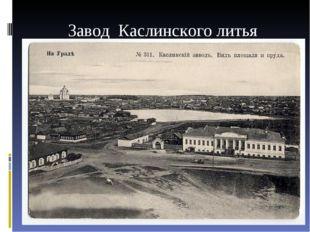 Завод Каслинского литья