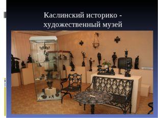 Каслинский историко - художественный музей