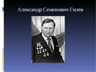 Александр Семенович Гилев