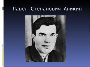 Павел Степанович Аникин