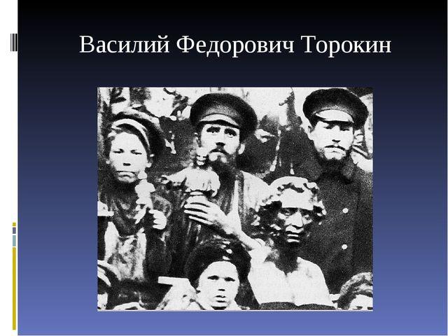 Василий Федорович Торокин