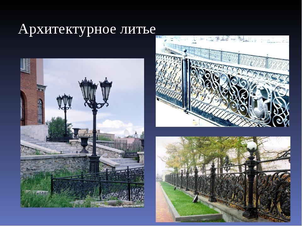 Архитектурное литье