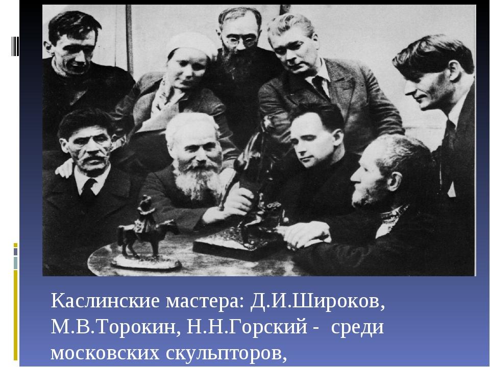 Каслинские мастера: Д.И.Широков, М.В.Торокин, Н.Н.Горский - среди московских...