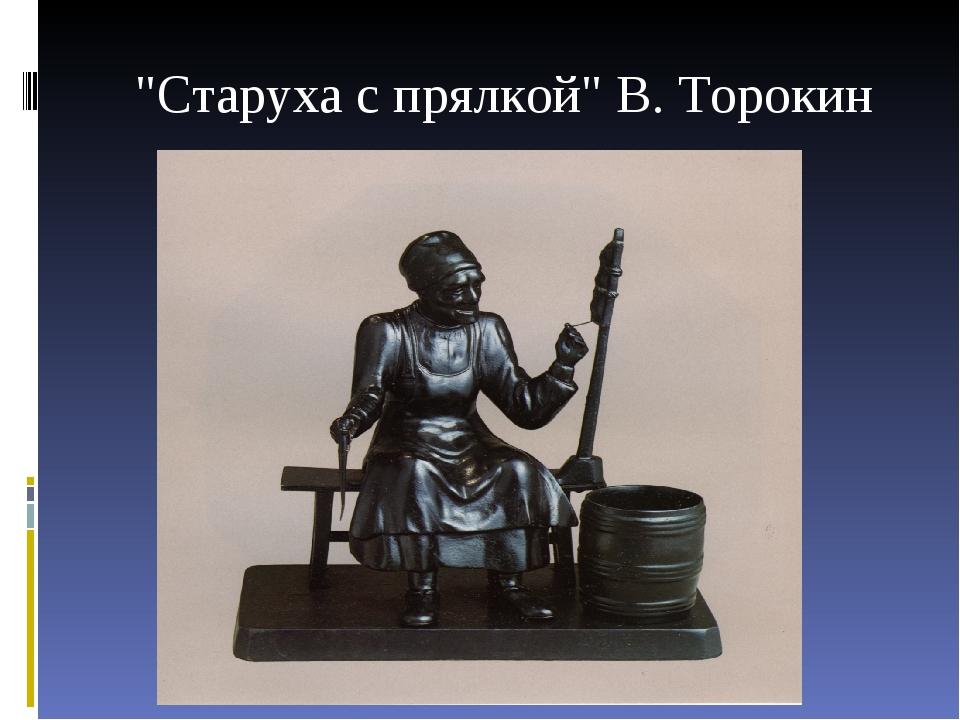 """""""Старуха с прялкой"""" В. Торокин"""