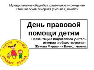 Муниципальное общеобразовательное учреждение «Тоншаевская вечерняя (сменная)