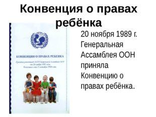 20 ноября 1989 г. Генеральная Ассамблея ООН приняла Конвенцию о правах ребён