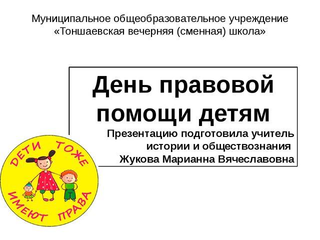Муниципальное общеобразовательное учреждение «Тоншаевская вечерняя (сменная)...