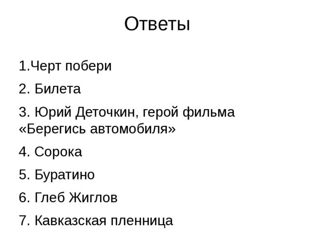 Ответы 1.Черт побери 2. Билета 3. Юрий Деточкин, герой фильма «Берегись автом...