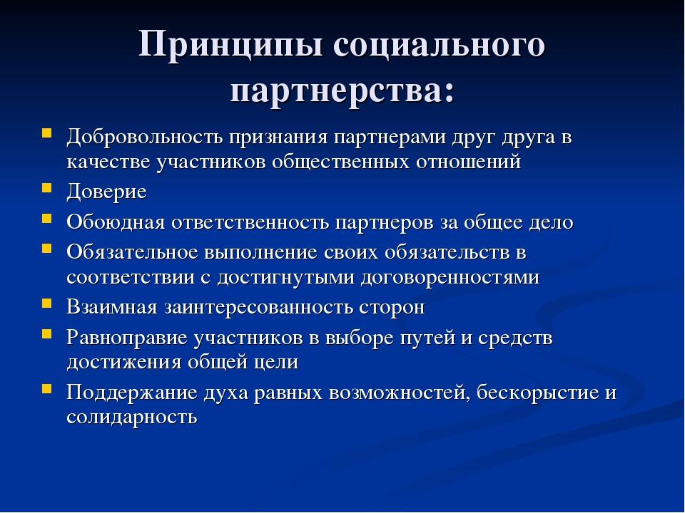 Принципы социального партнерства: Добровольность признания партнерами друг др...