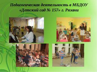 Педагогическая деятельность в МБДОУ «Детский сад № 157» г. Рязани