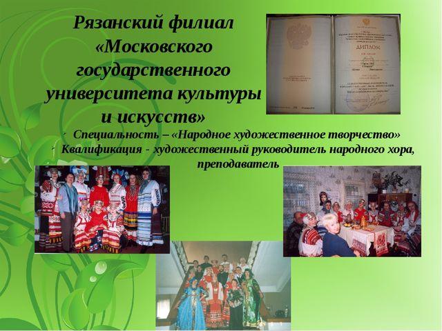 Рязанский филиал «Московского государственного университета культуры и искусс...
