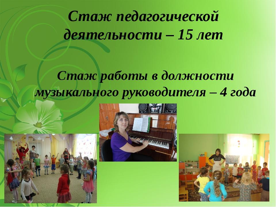 Стаж педагогической деятельности – 15 лет Стаж работы в должности музыкальног...