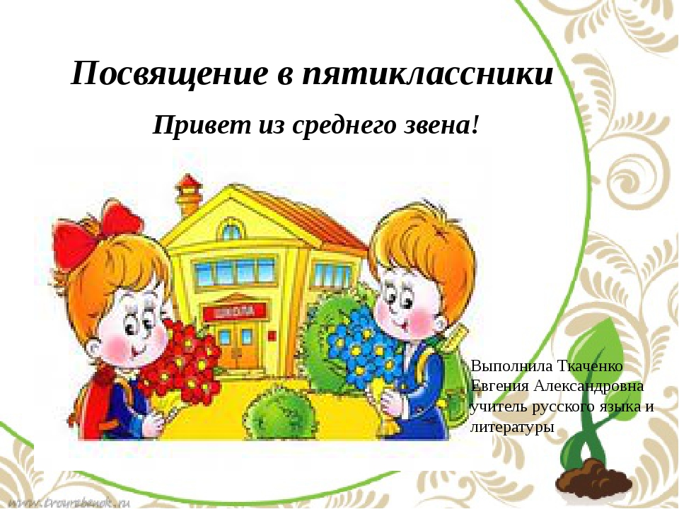 Посвящение в пятиклассники Привет из среднего звена! Выполнила Ткаченко Евге...
