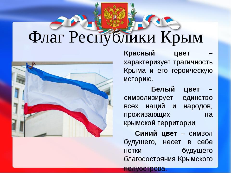 Флаг Республики Крым Красный цвет – характеризует трагичность Крыма и его ге...