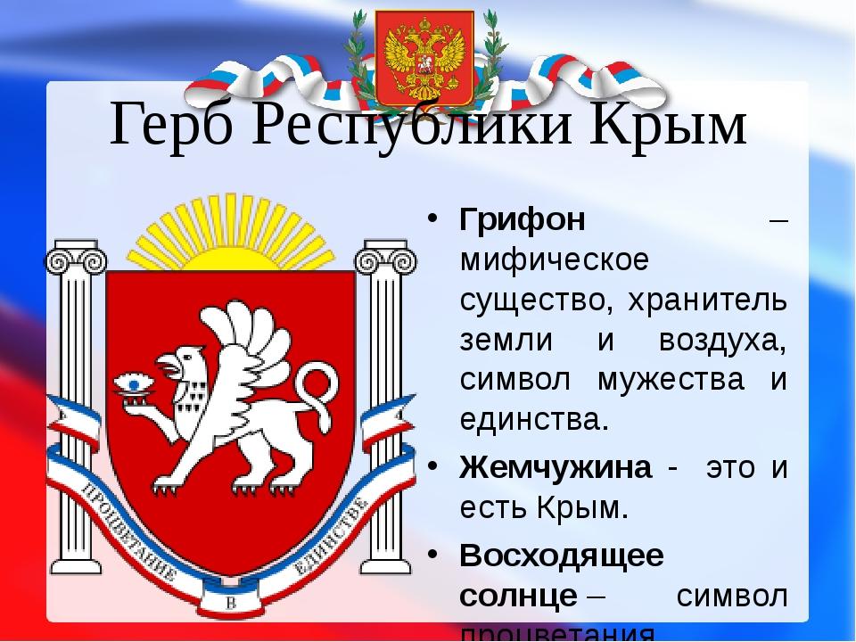 Герб Республики Крым Грифон – мифическое существо, хранитель земли и воздуха,...