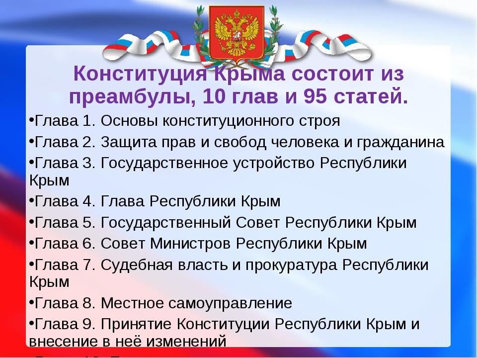Конституция Крыма состоит из преамбулы, 10 глав и 95 статей. Глава 1. Основы...