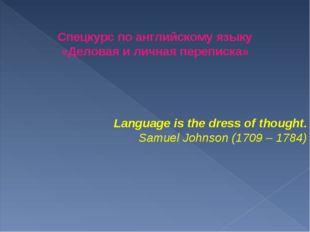 Спецкурс по английскому языку «Деловая и личная переписка» Language is the dr
