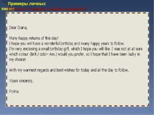 Примеры личных писем. Письмо к подарку на День рождения