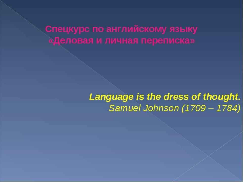 Спецкурс по английскому языку «Деловая и личная переписка» Language is the dr...