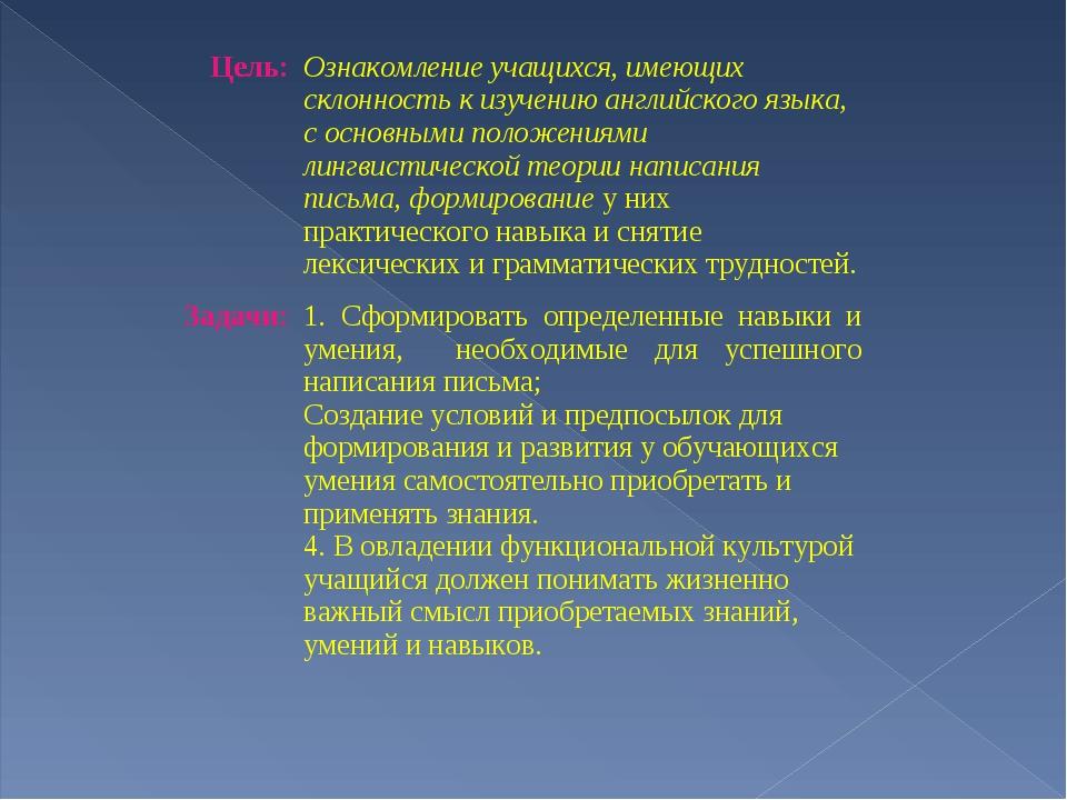 Цель:Ознакомление учащихся, имеющих склонность к изучению английского языка,...
