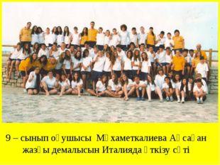 9 – сынып оқушысы Мұхаметкалиева Аңсаған жазғы демалысын Италияда өткізу сәті