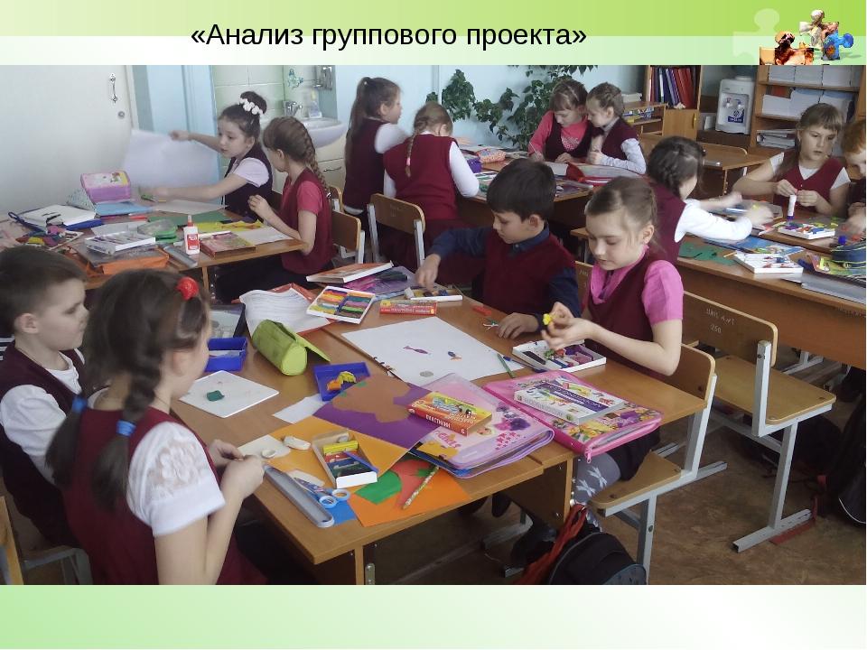 www.themegallery.com «Анализ группового проекта» www.themegallery.com
