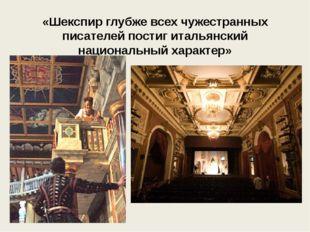 «Шекспир глубже всех чужестранных писателей постиг итальянский национальный х