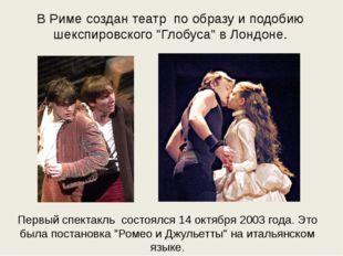 """В Риме создан театр по образу и подобию шекспировского """"Глобуса"""" в Лондоне. П"""