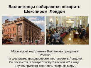 Вахтанговцы собираются покорить Шекспиром Лондон Московский театр имени Вахта