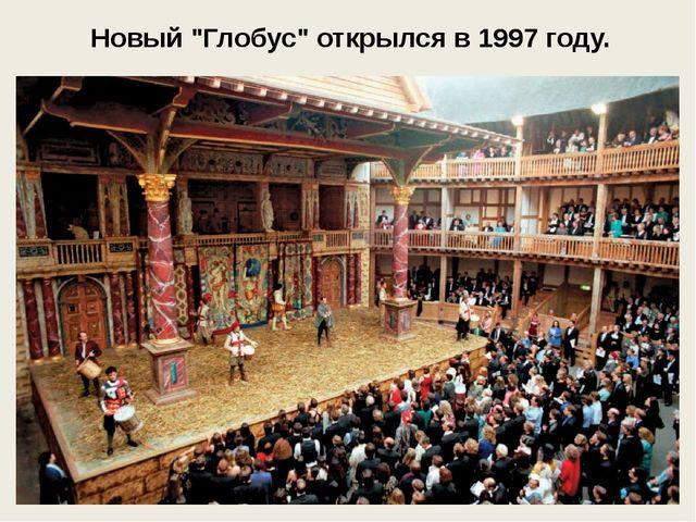 """Новый """"Глобус"""" открылся в 1997 году."""