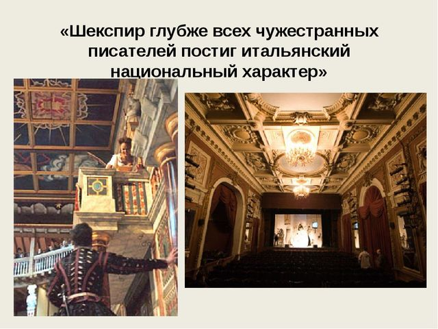 «Шекспир глубже всех чужестранных писателей постиг итальянский национальный х...