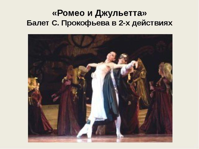«Ромео и Джульетта» Балет С. Прокофьева в 2-х действиях