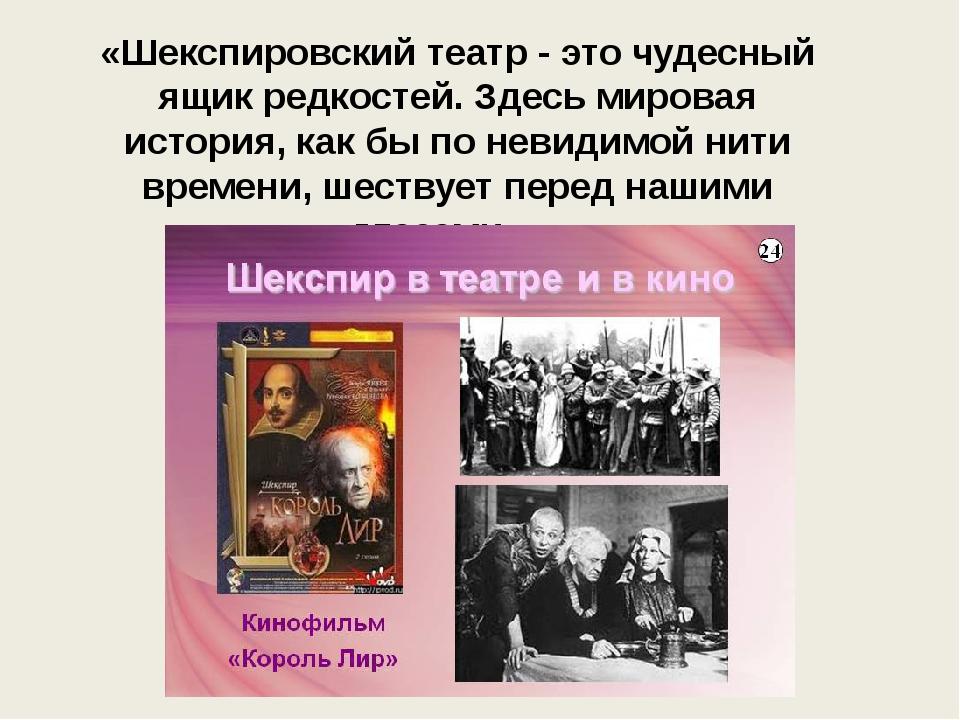 «Шекспировский театр - это чудесный ящик редкостей. Здесь мировая история, ка...