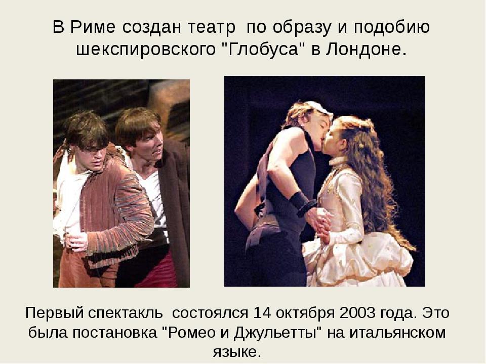 """В Риме создан театр по образу и подобию шекспировского """"Глобуса"""" в Лондоне. П..."""